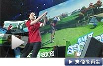 米マイクロソフトはゲーム機「Xbox360」向けのコンテンツ配信拡充を発表した