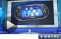 SCEは年末発売する携帯型ゲーム機の名称が「ヴィータ」に決まったと発表した