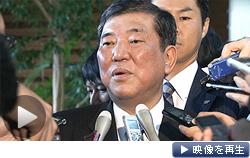 「トップの決定に従うのは当然のことだ」。石破氏は入閣を受諾する考えを示唆した(29日)